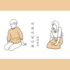 Milyeon-i Namnabwa (Single)
