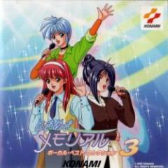 Tokimeki Memorial Vocal Best Collection 3