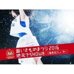 Chou Ikimono Matsuri 2016 Jimoto de Show!! -Ebina Desho!!!- CD1