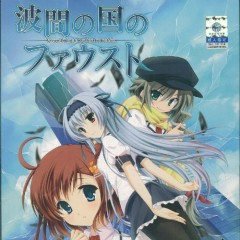 Namima no Kuni no Faust Original Soundtrack