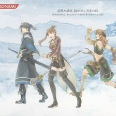 Genso Suikoden Tsumugareshi Hyakunen no Toki Original Soundtrack & Drama CD CD1