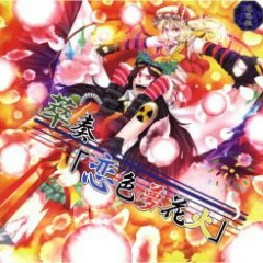 Suisou 'Koiiro Yumehanabi' (CD2)