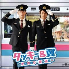 Yamanote Sen Uchi Mawari - Ai no Meiro - - Tackey & Tsubasa
