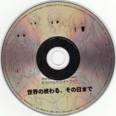 Worlds and World's end Original Soundtrack - Sekai no Owaru, Sono Hi made CD2