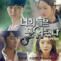 You're All Surrounded OST Special