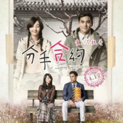 分手合约 电影原声带 / OST A Wedding Invitation / Hợp Đồng Chia Tay OST