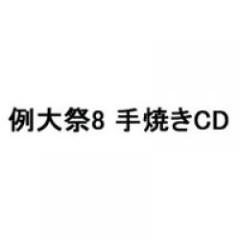 Reiitaisai 8 Teyaki CD - Sekken-ya