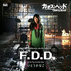 F.D.D. - Kanako Ito