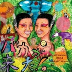 バカが来た! (Baka Ga Kita! ) - (CD1) - Afrirampo
