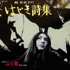 梶 芽衣子のはじき詩集 (Kaji Meiko no Hajiki Uta) - Meiko Kaji