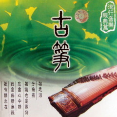 Hòa Tấu Đàn Tranh  - Various Artists