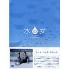 Women's water(CD1) - Yoko Kanno