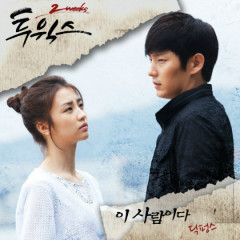 Two Weeks OST Part.5