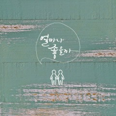 How Nice Would It Be (Mini Album)