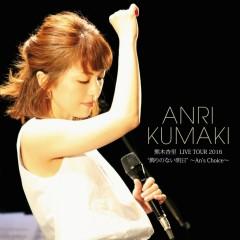 Kumaki Anri LIVE TOUR 2016 'Kazari no Nai Ashita' ~An's Choice~ Live