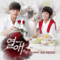 Passionate Love OST Part.2
