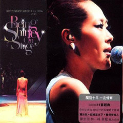 关于我演唱会2006 (Disc 1) / Being Shirley On Stage 2006