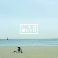 Sea Girl (Single)