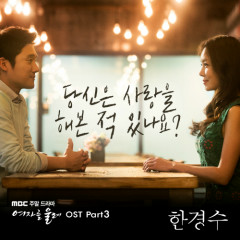 Make A Woman Cry OST Part.3