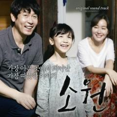 Wish OST