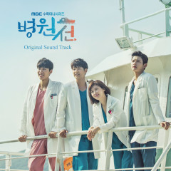 Hospital Ship OST