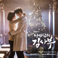 Romantic Doctor, Teacher Kim OST Part.6