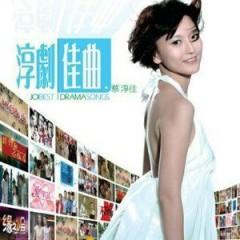 淳剧佳曲 (Disc 2) / Joi Best Drama Songs - Thái Thuần Giai