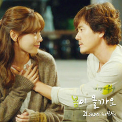 My Spring Days OST Part 5 - 2LSON