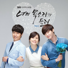 I Hear Your Voice OST Part.3