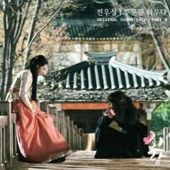 Hwarang OST Part.8 - JEON WOO SUNG ((NOEL)), Oh Joon Seong