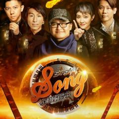 中国好歌曲第三季 第8期 / Sing My Song Season 3 (Tập 8)