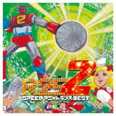 R25 SPEED Anime Trance BEST 2 (CD1)
