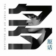 多原话 / Duo Yuan Hua / Quá Nhiều Câu Nói Thủa Ban Sơ - Đa Lượng