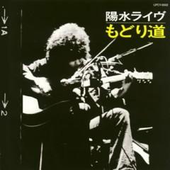 陽水ライヴ もどり道 (Yōsui Live Modori Michi) (CD1)  - Yōsui Inoue