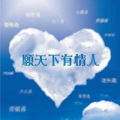 愿天下有情人 (Disc 1) / Cầu Chúc Cho Những Người Yêu Nhau