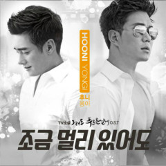 In Still Green Days OST