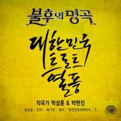 Immortal Song (Singing The Legend – Park Sung Hoon & Park Hyun Jin Part.1)
