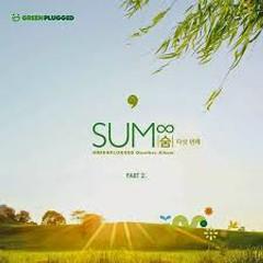 숨(SUM∞) GREENPLUGGED Omnibus Album Part.2