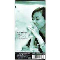 未来へのプレゼント (Mirai e no Present) - Miho Nakayama,Okamoto Mayo