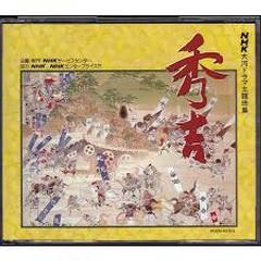 NHK Taiga Drama Theme Song Collection [Hideyoshi] CD2