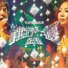新城容我信爱一唱倾情音乐会/ Joey Yung & Jeff Chang Concert Live (CD2)