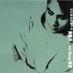 滚石香港黄金十年系列-黄凯芹精选/ Chris Wong Greatest Hits