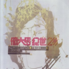 无法盗版的青春/ Wu Fa Dao Ban De Qing Chun (CD2)