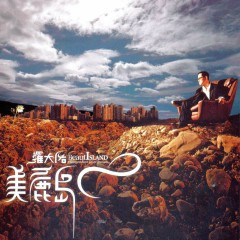 美丽岛/ Beautiful Island (CD2)