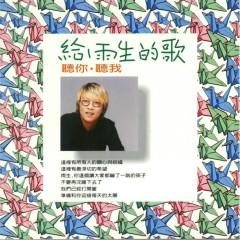 给雨生的歌 - 听你听我/ Đêm Hoà Nhạc Cống Hiến Của Trương Vũ Sinh