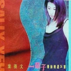 一辈子华纳精选34首/ Warner 34 Selections (CD2)