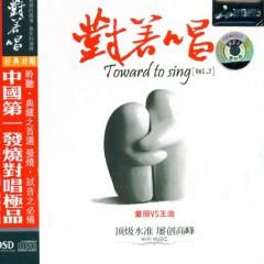 对著唱/ Diêu Tư Đình (CD2)