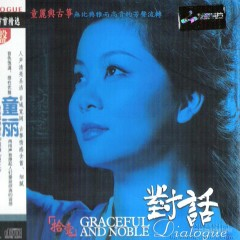 对话11-童丽与古筝/ Đối Thoại 11 - Đồng Lệ Và Đàn Tranh (CD2)