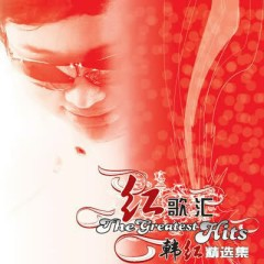 红歌汇韩红精选集/ The Greatest Hits (CD1) - Hàn Hồng