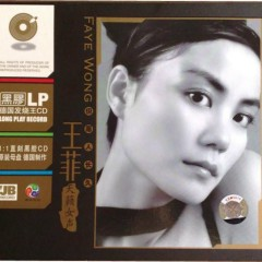 但愿人长久 (黑胶CD)/ Nguyện Người Dài Lâu (CD1) - Vương Phi